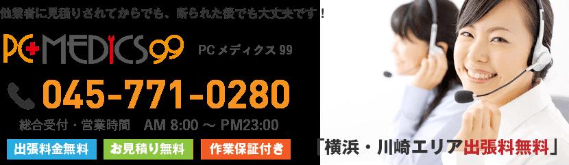 横浜市 パソコン修理 パソコン出張設定
