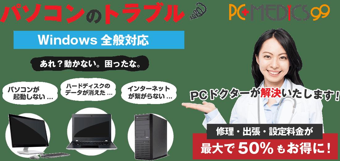 パソコン修理お任せください!