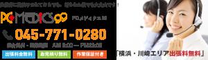 パソコン修理 パソコン出張サポート 料金 神奈川 安い 納期 横浜市