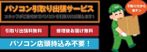横浜市の格安パソコン修理
