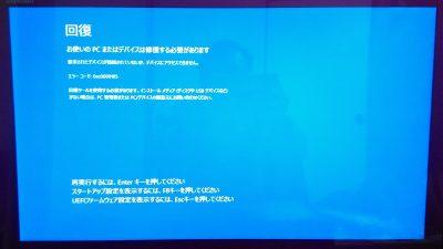 要求されたデバイスが接続されていません パソコン起動しない 横浜市泉区