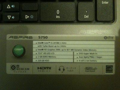 aspire ハードディスク交換 パソコン出張修理 横浜市