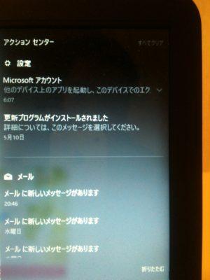 Windows10出張設定サポート 横浜市港南区 横浜市港南区