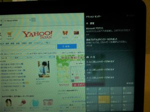Windows10設定 パソコン出張 横浜市港南区 横浜市金沢区