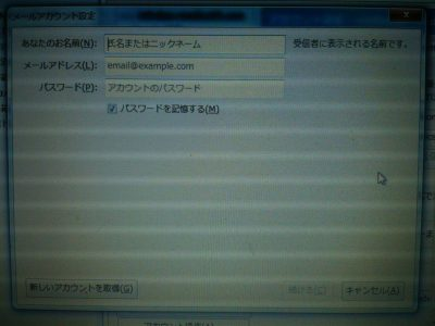 メール設定 出張サポート 出張設定サポート 横浜市