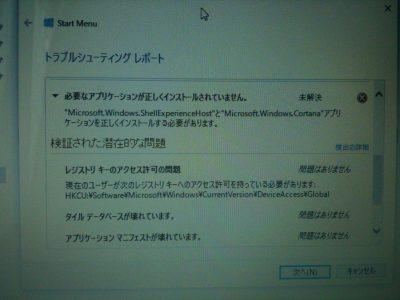 横浜市パソコン修理パソコン出張 クリックできない 反応ない シャットダウンできない