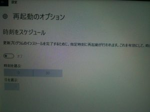 勝手に再起動する Windows10 パソコン出張サポート 横浜市 神奈川