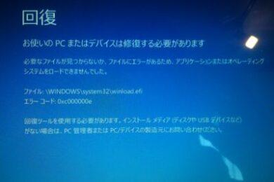 回復 お使いのPCまたはデバイスは修復する必要があります 必要なファイルが見つからないか