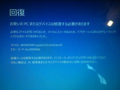 ブルースクリーン 回復 起動しない お使いのPCまたはデバイスは修復する必要がありますパソコン出張修理 必要なファイルが見つからないか