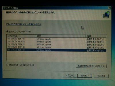 パソコン 初期設定安い格安 金沢区戸塚区港南区のパソコン出張pcサポート