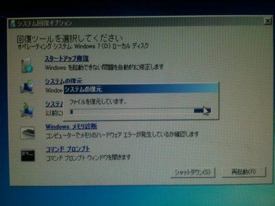 システムの復元できない完了しない 金沢区戸塚区港南区横浜市南区の安いパソコン修理pc出張サポートサービス