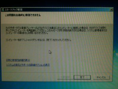 スタートアップ修復繰り返す起動しない dell修理dynabook修理lenovo修理TOSHIBA修理が格安安い修理