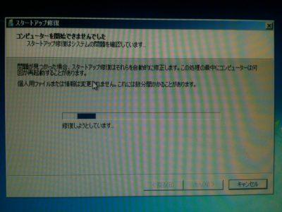 スタートアップ修復コンピューターを開始できませんでした自動的に修正します 金沢区戸塚区港南区神奈川区横浜市南区のパソコン修理pcサポート出張サービス