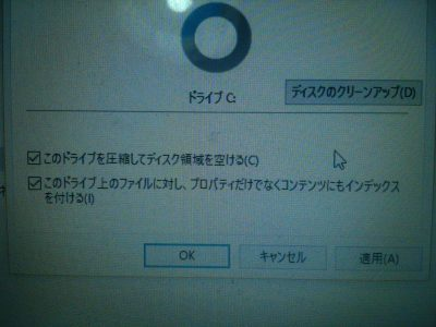Windows10 アップグレード 遅い パソコン出張サポート 横浜市