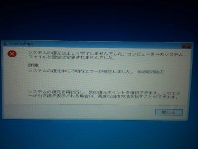 システムの復元が完了しないシステムの復元失敗 横須賀市のパソコン出張修理出張サポート
