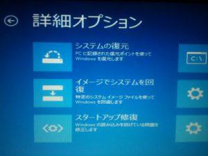 システムの復元ができない 終わらない 進まない 横浜市のパソコン出張