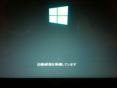 PCが正常に起動しませんでした 自動修復 上大岡のパソコン修理