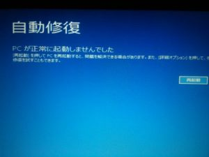 起動しない 自動修復 PCが正常に起動しませんでした 自動修復 ループ 横浜市