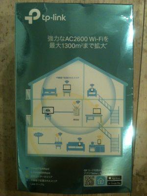 無線中継器設定 中継器増設設定 出張サポート 横浜市