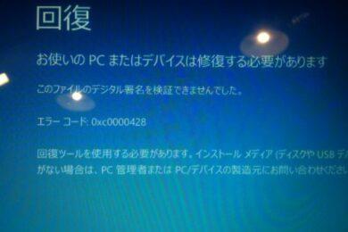 PCまたはデバイスは修復する必要があります