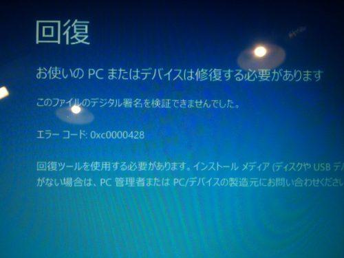 お使いのPCまたはデバイスは修復する必要があります 直し方 直す方法 横浜市 パソコン修理