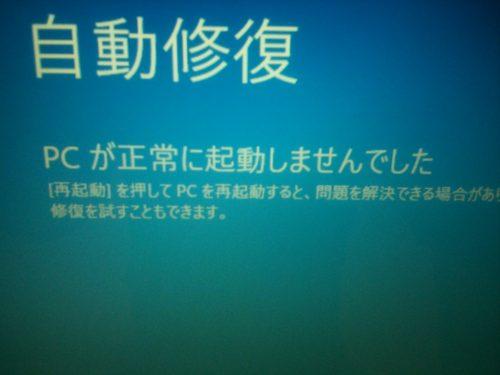 自動修復 PCが正常に起動しませんでした 自動修復 繰り返す ループする おすすめ パソコン修理 横浜市