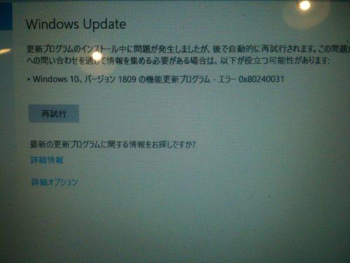 0x80240031 Windows更新プログラムエラー更新プログラム終了しない 横浜市南区上大岡のパソコン出張修理 出張サポート