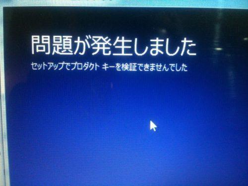 プロダクトキーを検証できませんでした Windows10インストールできない クリーンインストールできない パソコン出張修理パソコン出張サポートサービス 横浜市