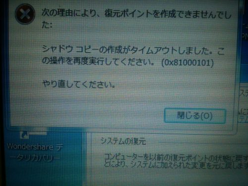 復元ポイントを作成できない システムの復元できない 終わらない 進まない 横浜市の格安で安いパソコン出張修理