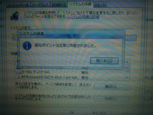 復元ポイント作成できない システムの復元できない 終わらない 進まない 横浜市・横須賀市のおすすめパソコン出張修理