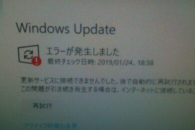 Windows更新プログラム エラーが発生しました