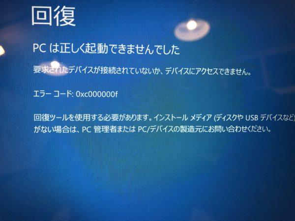 回復 お使いのPCデバイスは修復する必要があります 起動しない