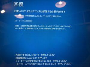 要求されたデバイスが接続されていないか、デバイスにアクセスできません 出張サポート 横浜市