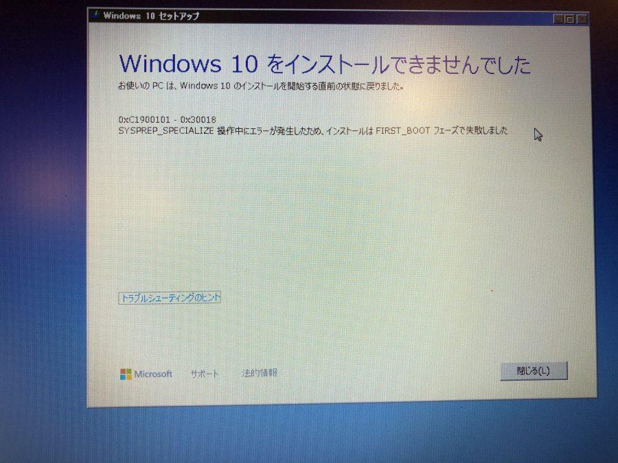 変更を元に戻しています 更新プログラムを構成できませんでした 横浜市南区のパソコン出張修理