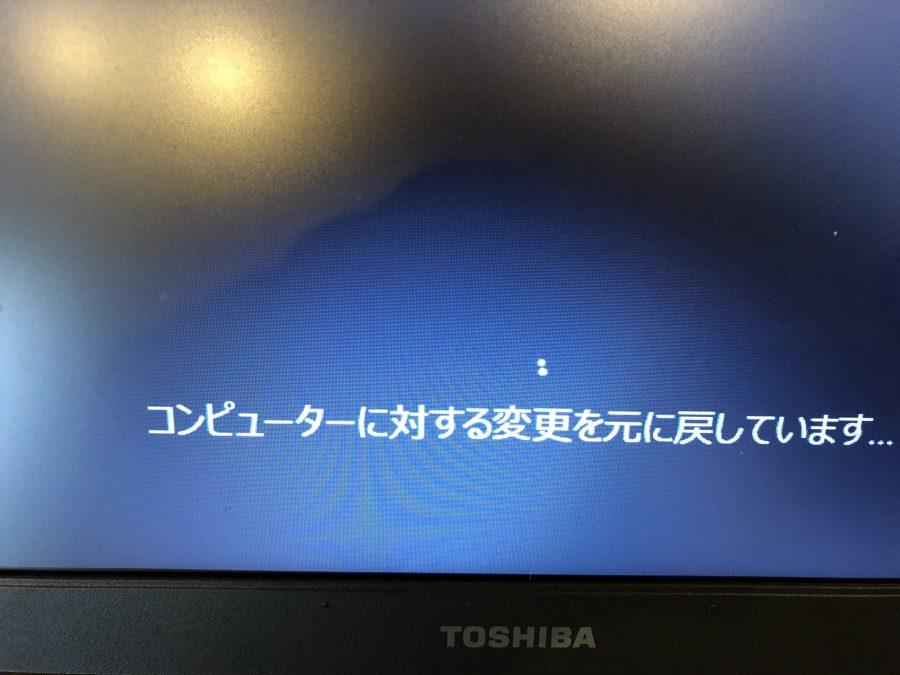コンピューターに対する変更を元に戻しています Windows更新プログラム 横浜市のパソコン出張修理設定出張サポート