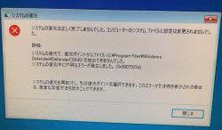 システムの復元できない システムの復元 完了しない 終わらない 進まない 出張サポート 横浜市