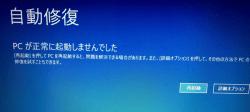 自動修復 Windows10起動しない 自動修復繰り返す 自動修復終わらない パソコン出張サポートサービス即日