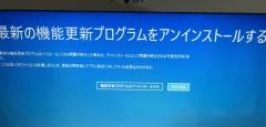 機能更新プログラム アンインストールできない 機能更新プログラムをアンインストールしています 詳細オプション 横浜市の出張修理パソコン出張サポートサービス