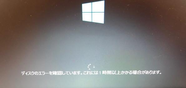 ディスクのエラーをチェックしています 進まない 終わらない Windows10 起動しない 横浜市南区 金沢区 港南区 横浜市戸塚区