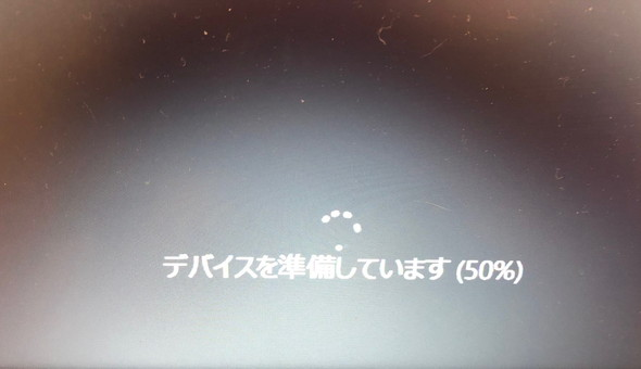 デバイスを準備をしています 進まない 終わらない パソコン修理 パソコン出張サポート 横浜市