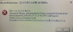 officeエントリポイントが見つかりません OFFICE2019起動しない WordExcel起動しない パソコン修理出張サポートサービス 横浜市