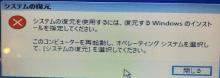 システムの復元を使用するには復元するWindowsのインストールをしてください システムの復元できない 終わらない進まない 横浜市パソコンサポート