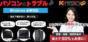 パソコン修理 パソコン出張サポート 横浜市 神奈川 安い 格安 料金 費用