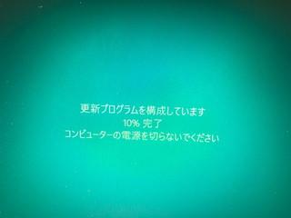 更新プログラムを構成しています Windows10 パソコン修理 パソコン出張 横浜市神奈川区 横浜市港南区 洋光台 上大岡 港南台 横浜市金沢区