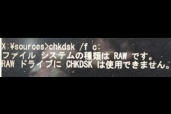 chkdskできない チェックディスクできない RAW
