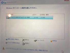 Windows10インストールできないWindows10復旧復元システムの復元できない終わらない進まない 横浜市南区の安い格安パソコン修理pc出張修理出張サポート