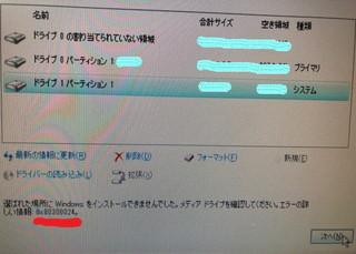 0x80300024 インストールできない 選ばれた場所にWindowsをインストールできませんでした 横浜市戸塚区 金沢区 南区 戸塚区