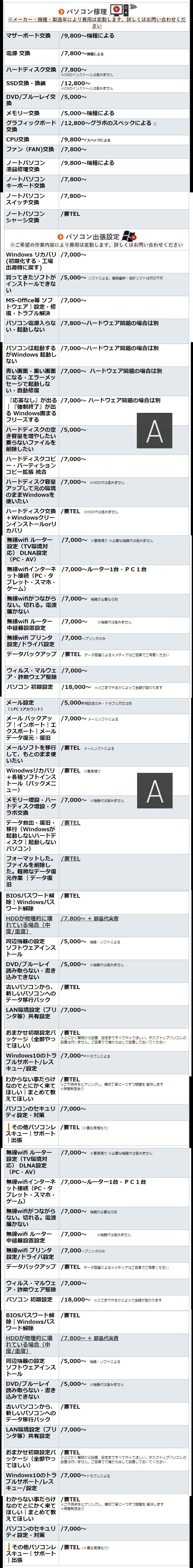 パソコン修理料金表横浜市