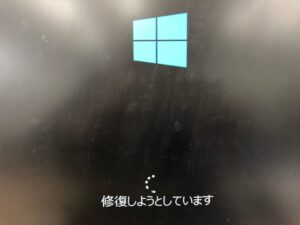 修復しようとしています windows10 起動しない 起動できない