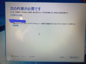 次の作業が必要です Windows10 クリーンインストール できない